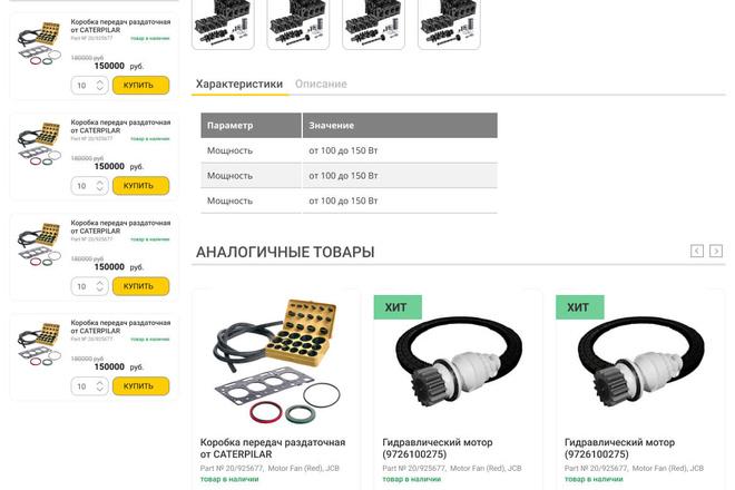 Уникальный дизайн сайта для вас. Интернет магазины и другие сайты 140 - kwork.ru