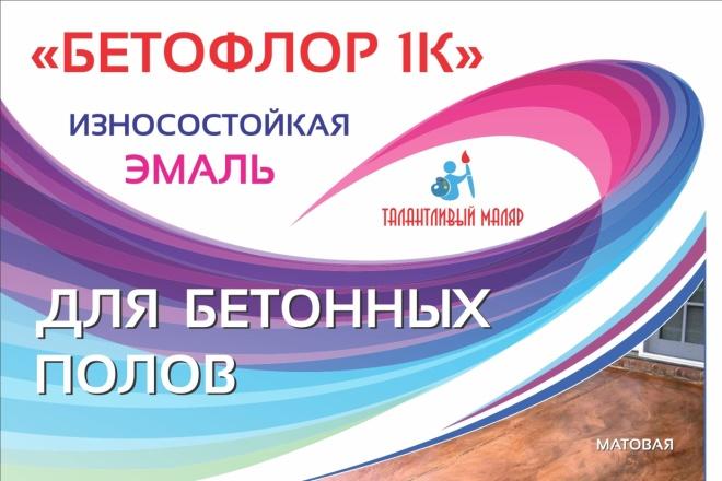 Уникальный дизайн упаковки, этикетки, наклейки 2 - kwork.ru