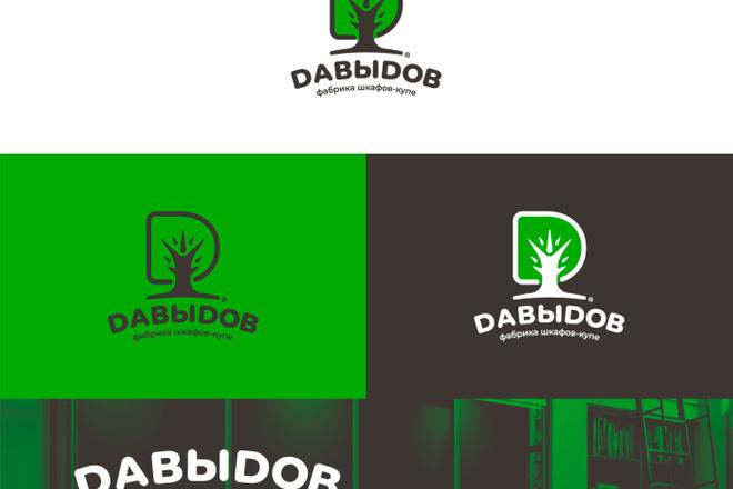 Ваш новый логотип. Неограниченные правки. Исходники в подарок 51 - kwork.ru