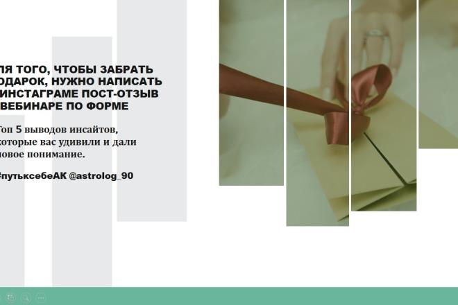 Презентация в Power Point, Photoshop 55 - kwork.ru