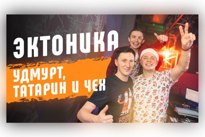 Сделаю превью для видеролика на YouTube 69 - kwork.ru