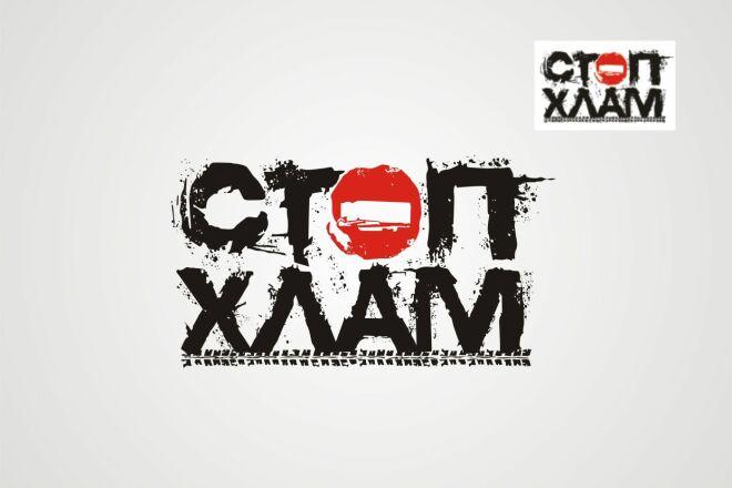 Логотип по образцу в векторе в максимальном качестве 83 - kwork.ru