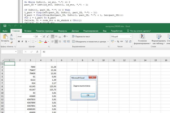 Напишу макрос в Excel VBA или exe 2 - kwork.ru