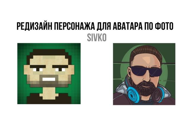 Создание иллюстрации в любой стилизации 16 - kwork.ru