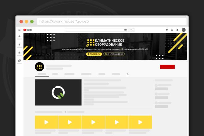 Сделаю оформление канала YouTube 74 - kwork.ru