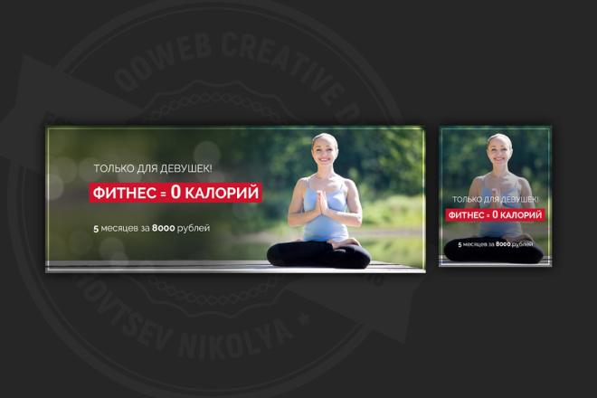 Сделаю качественный баннер 80 - kwork.ru