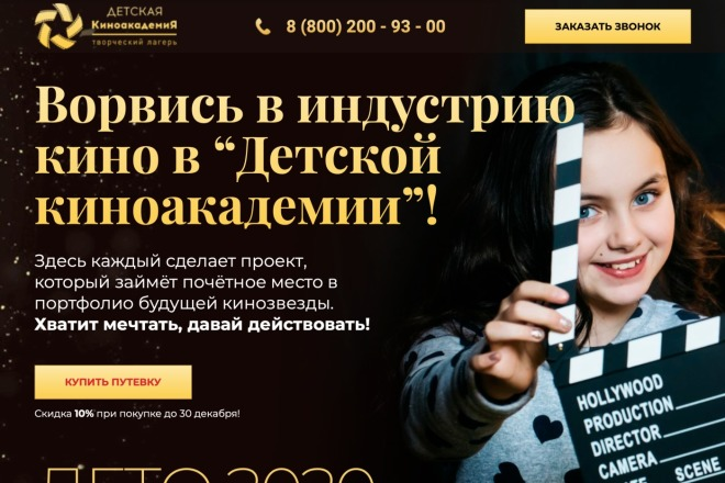Вёрстка сайтов по доступной цене 47 - kwork.ru