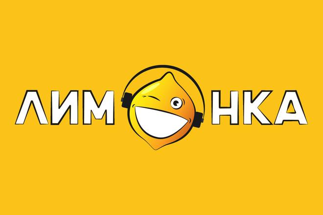 Уникальный логотип в нескольких вариантах + исходники в подарок 14 - kwork.ru