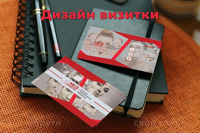 Стильный дизайн визитки 4 - kwork.ru