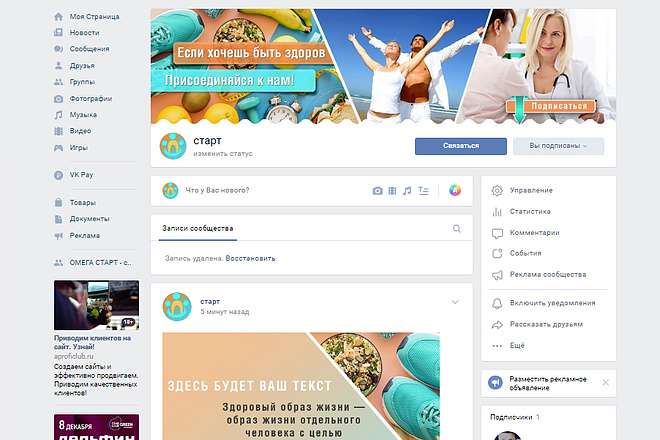 Оформление шапки ВКонтакте. Эксклюзивный конверсионный дизайн 31 - kwork.ru