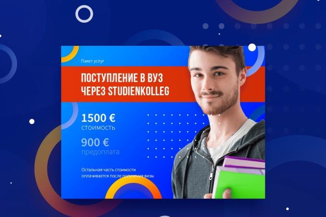 Сделаю качественный баннер 2 - kwork.ru
