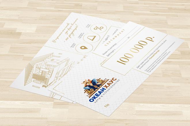 Дизайн двухсторонней листовки с исходниками 44 - kwork.ru