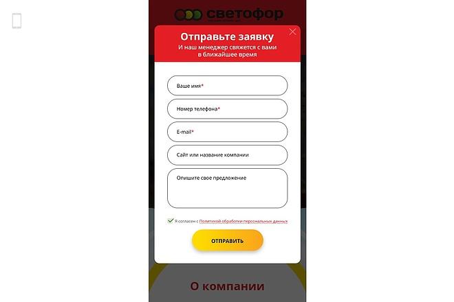 Разработаю дизайн Landing Page 67 - kwork.ru