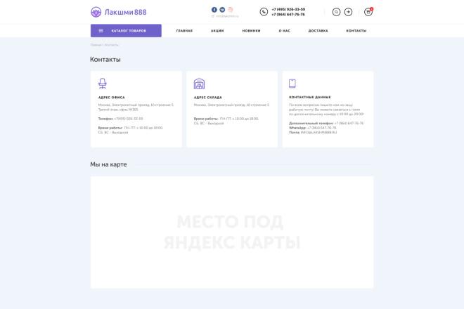 Уникальный дизайн страницы сайта 8 - kwork.ru