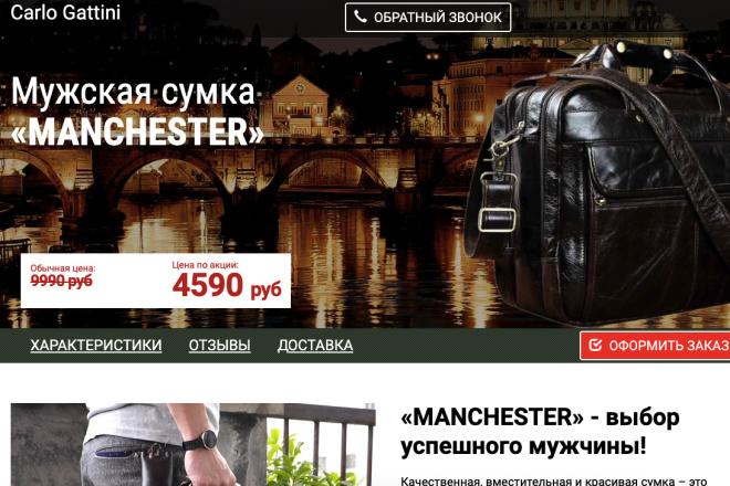 Скопирую Landing page, одностраничный сайт и установлю редактор 58 - kwork.ru