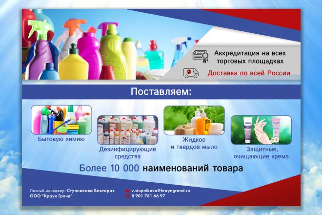 Яркий дизайн коммерческого предложения КП. Премиум дизайн 91 - kwork.ru
