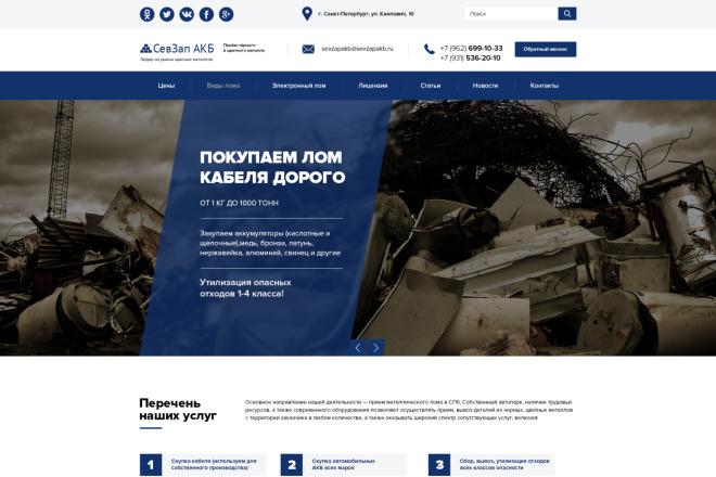 Сверстаю страницу на html + css по PSD макету 5 - kwork.ru