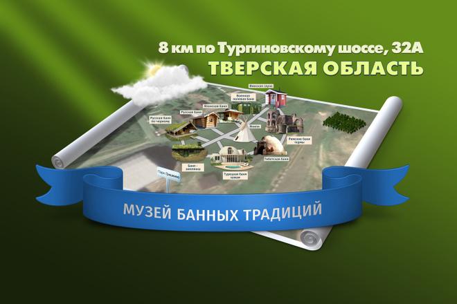 Красивая схема и карта проезда 1 - kwork.ru
