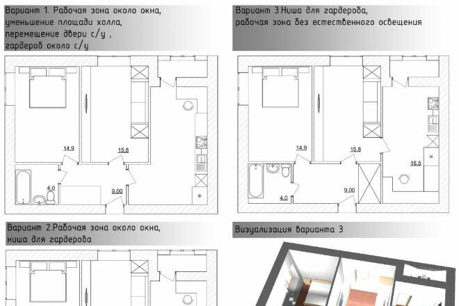 Планировка и перепланировка квартиры 1 - kwork.ru