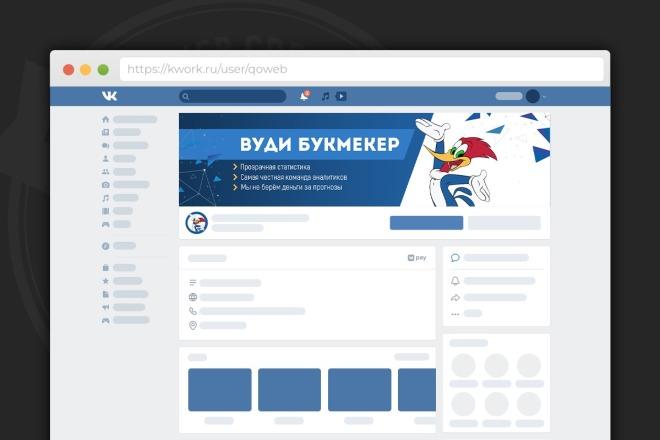 Сделаю оформление Вконтакте для группы 47 - kwork.ru