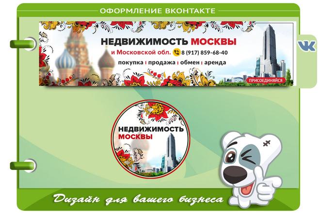 Оформлю вашу группу ВКонтакте 67 - kwork.ru