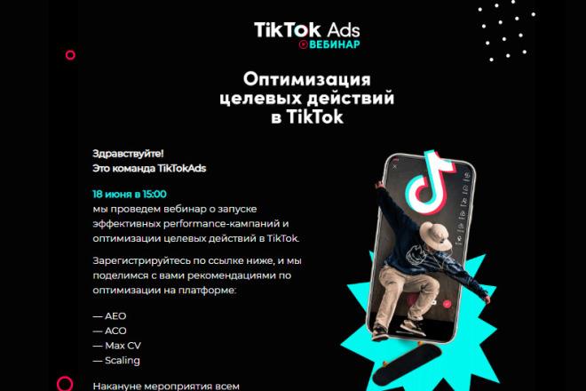 Создание и вёрстка HTML письма для рассылки 35 - kwork.ru