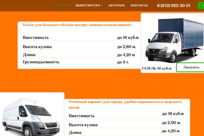 Создание сайта - Landing Page на Тильде 162 - kwork.ru
