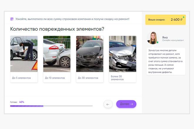 Сделаю копию отвязку Quiz от конструктора Marquiz 27 - kwork.ru