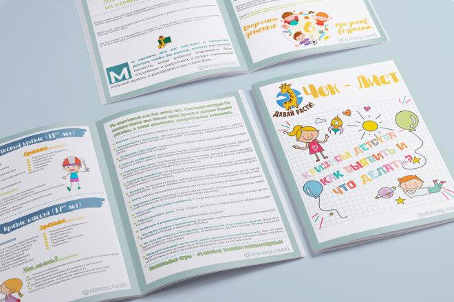 Разработка полиграфического издания 1 - kwork.ru