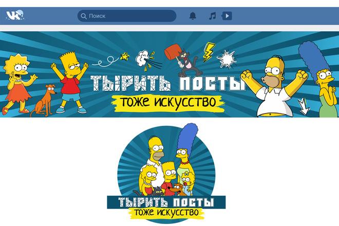 Обложка + ресайз или аватар 21 - kwork.ru