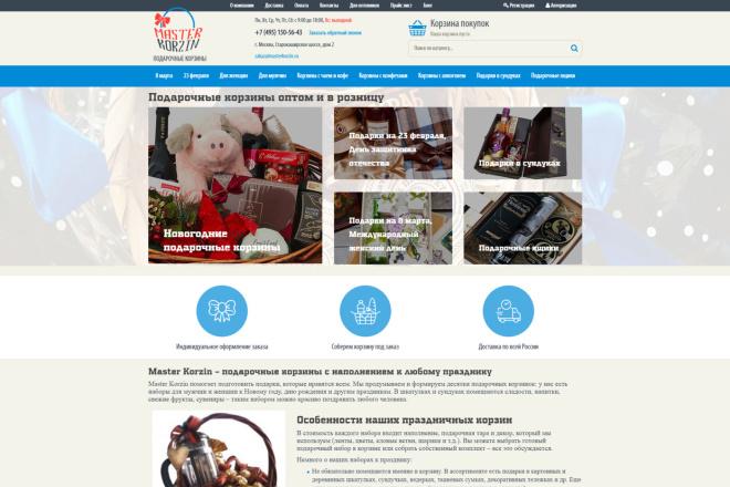 Правка верстки на cms opencart 1 - kwork.ru