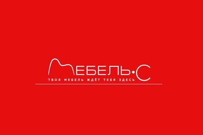 Сделаю стильный именной логотип 110 - kwork.ru