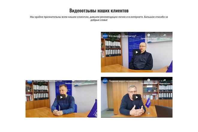 Сделаю продающий Лендинг для Вашего бизнеса 72 - kwork.ru