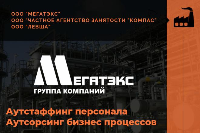 Стильный дизайн презентации 327 - kwork.ru
