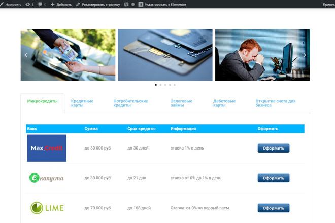 Создам современный адаптивный landing на Wordpress 3 - kwork.ru