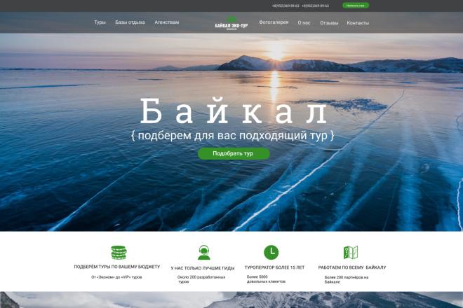 Верстка по PSD макету 4 - kwork.ru