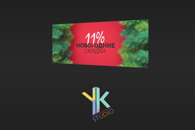 Продающие баннеры для вашего товара, услуги 39 - kwork.ru