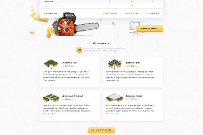 Создание продающего сайта под ключ 12 - kwork.ru