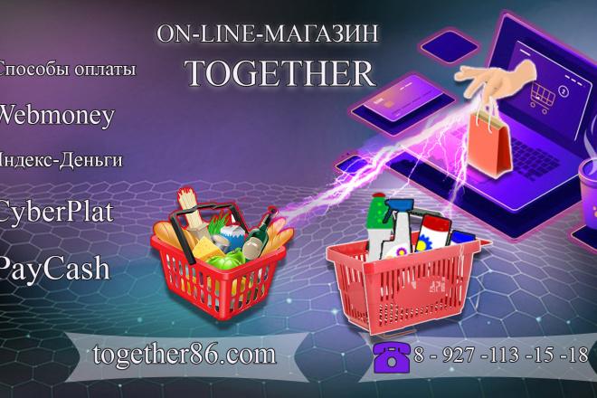 Разработаю рекламный баннер для продвижения Вашего бизнеса 4 - kwork.ru