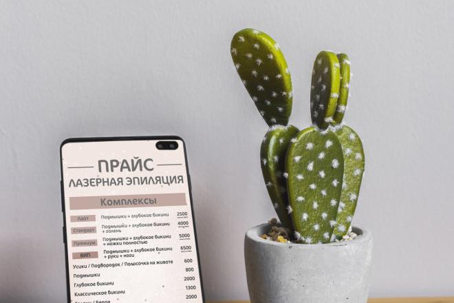Прайс 7 - kwork.ru