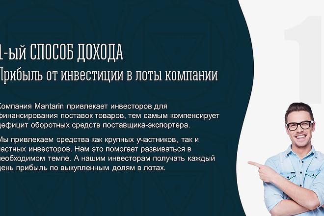 Красиво, стильно и оригинально оформлю презентацию 74 - kwork.ru