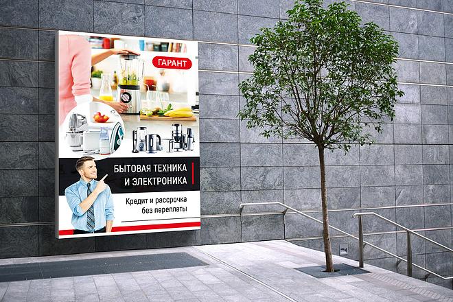 Разработаю дизайн наружной рекламы 63 - kwork.ru