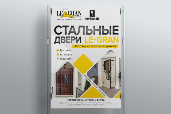 Дизайн плакаты, афиши, постер 3 - kwork.ru