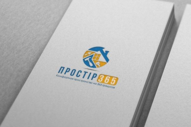 Нарисую удивительно красивые логотипы 17 - kwork.ru