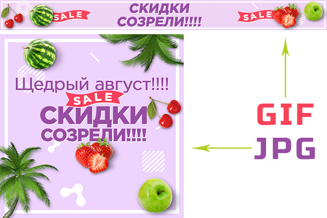 Сделаю 2 качественных gif баннера 23 - kwork.ru