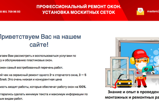 Создам сайт под ключ на WordPress 37 - kwork.ru