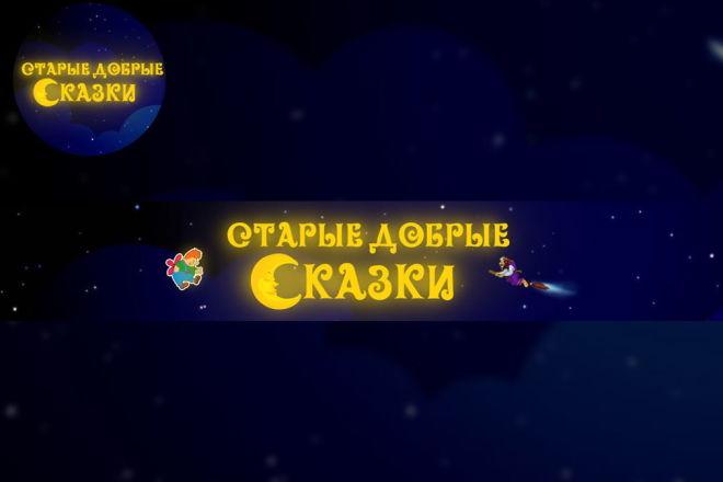 Оформление YouTube 1 - kwork.ru
