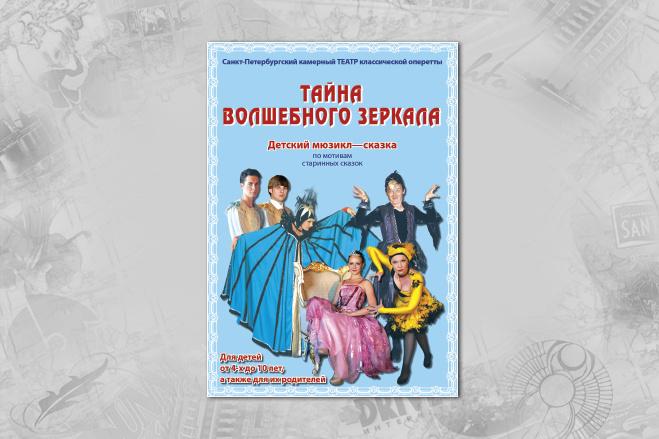 Дизайн - макет любой сложности для полиграфии. Вёрстка 24 - kwork.ru