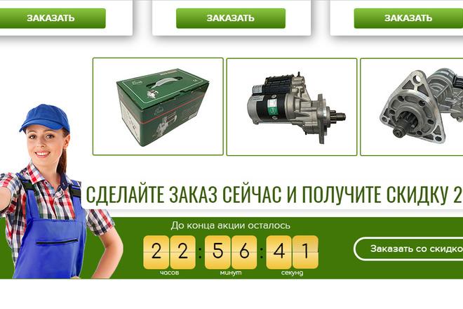 Качественная копия лендинга с установкой панели редактора 16 - kwork.ru