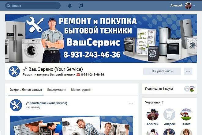 Оформлю группу ВК - обложка, баннер, аватар, установка 82 - kwork.ru